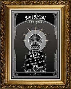 Power generator with tesla korean title